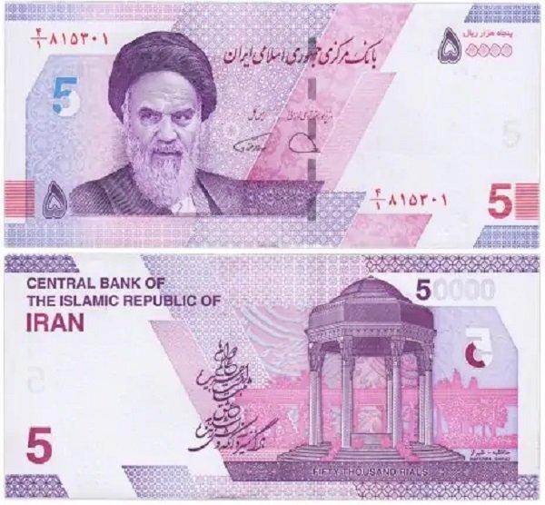 5 туманов\50000 риалов 2021 года, Исламская республика Иран