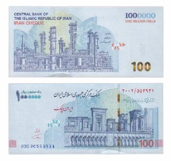 Чек 100 туманов\1 миллион риалов 2020 года, Исламская республика Иран