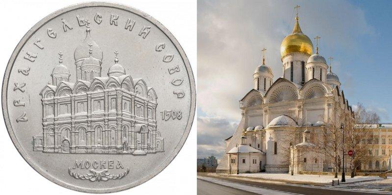 Реверс монеты «Архангельский собор» 1991 г. / Архангельский собор в Москве