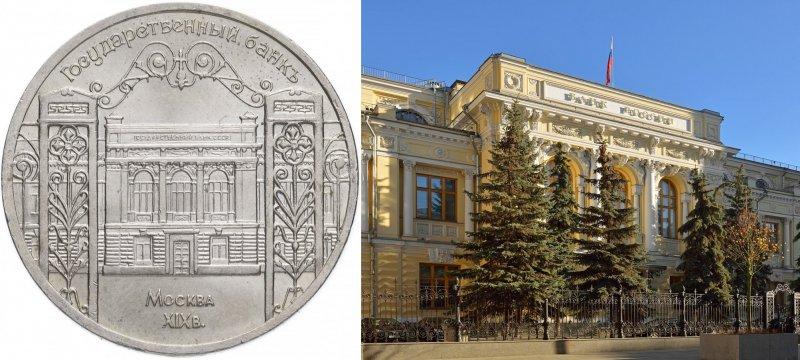 Реверс монеты «Государственный банк» 1991 г. / Здание Центрального банка России в Москве