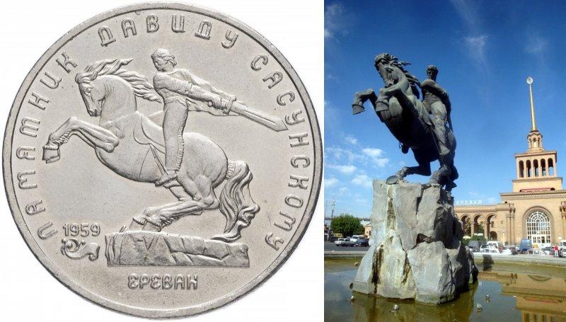 Реверс монеты «Памятник Давиду Сасунскому» 1991 г. / Памятник Давиду Сасунскому в Ереване