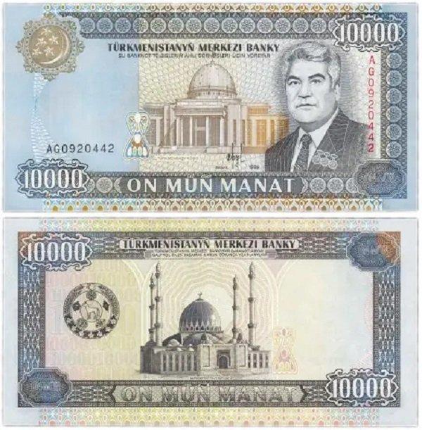 10000 туркменских манатов 1999 года
