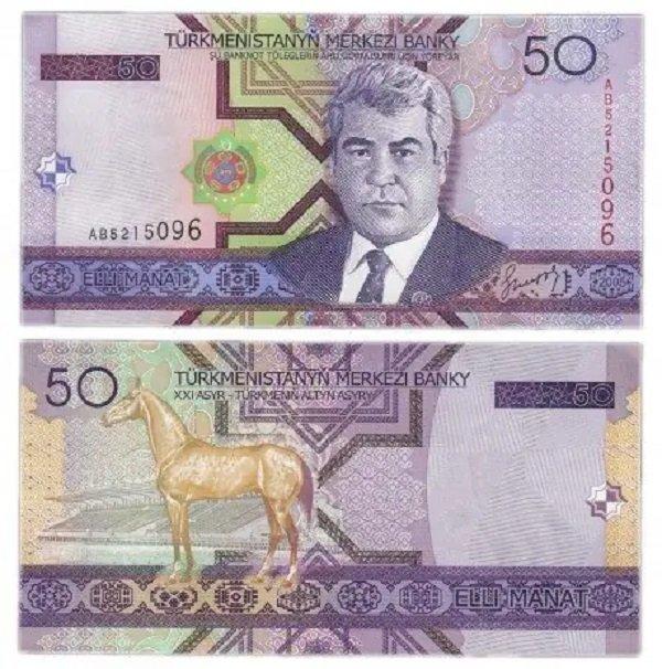 Конь-ахалтекинец на реверсе банкноты 50 манатов 2005 года