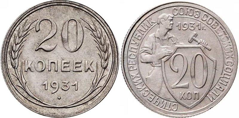 20 копеек 1931 года. Серебро (слева) и мельхиор (справа)