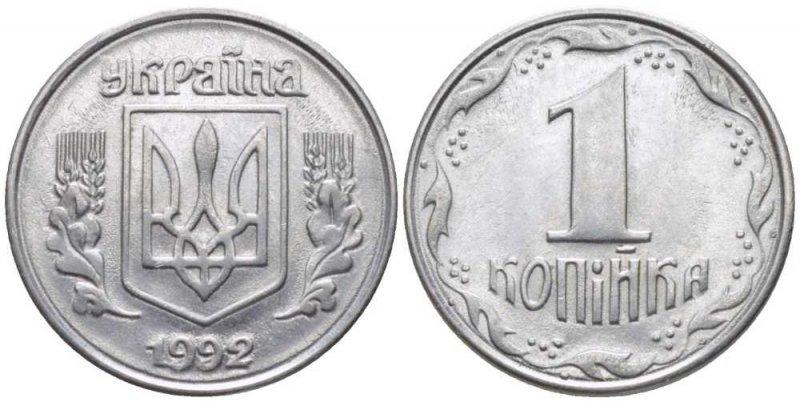 Современная копейка Украины