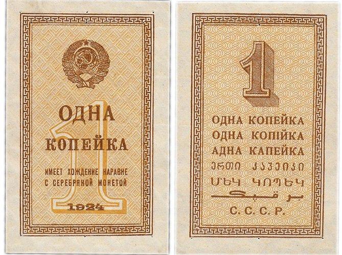 Бумажная копейка 1924 года