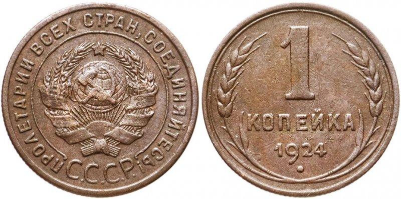 Распространённый вариант монеты