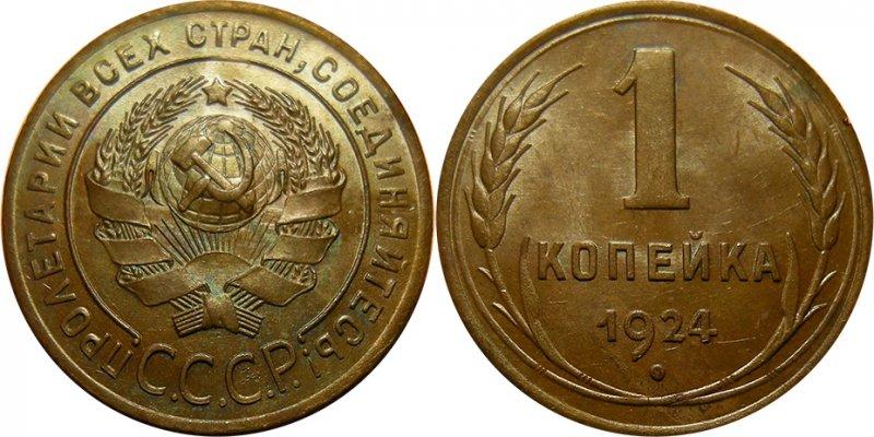 Монета с венчиком