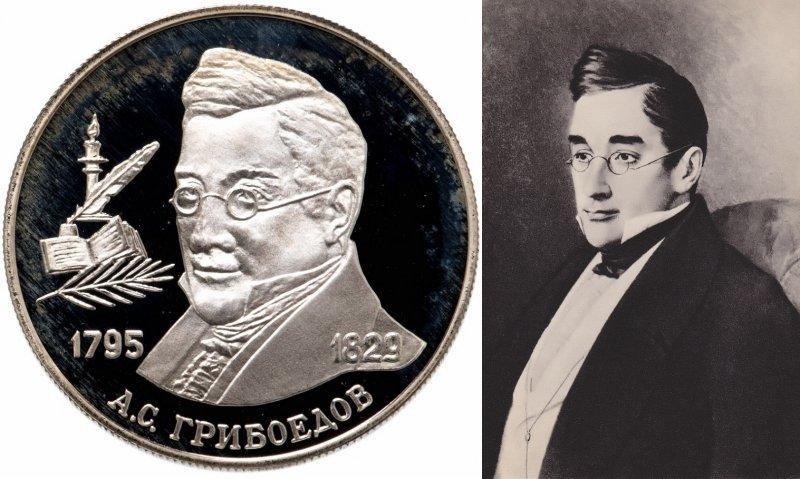 Реверс монеты «200-летие со дня рождения А.С. Грибоедова» 1995  г. / портрет  А.С. Грибоедова