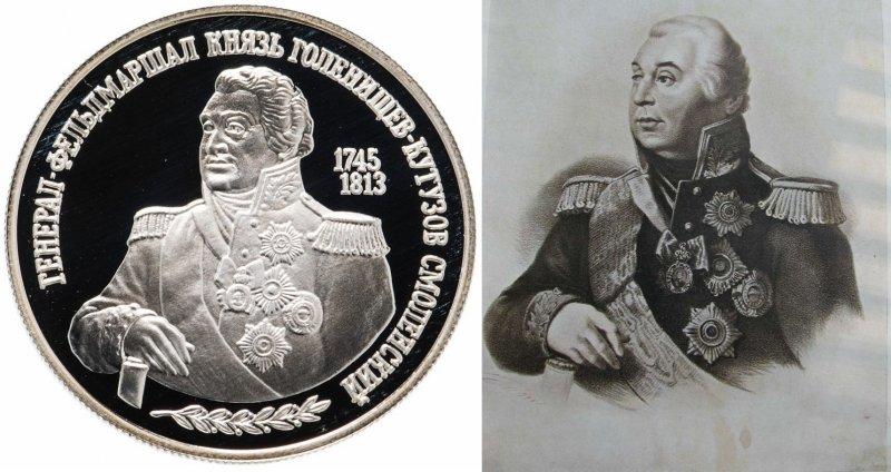 Реверс монеты «250-летие со дня рождения М.И. Кутузова» 1995 г. / портрет  М.И. Кутузова
