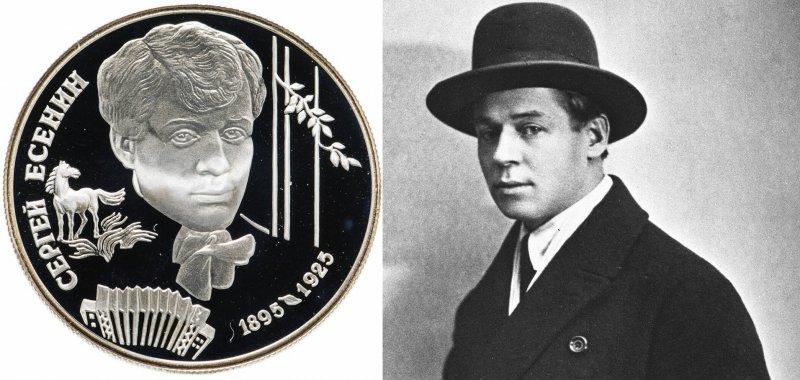 Реверс монеты «100-летие со дня рождения С.А. Есенина» 1995 г. / фото С.А. Есенина