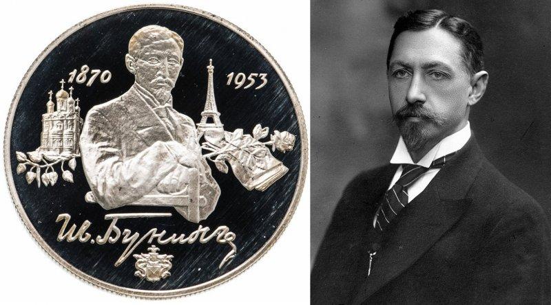Реверс монеты «125-летие со дня рождения И.А. Бунина» 1995 г. / фото И.А. Бунина