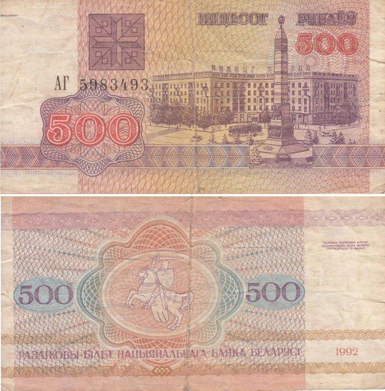 500 рублей 1992-1994 гг. Размеры: 105 / 53 мм