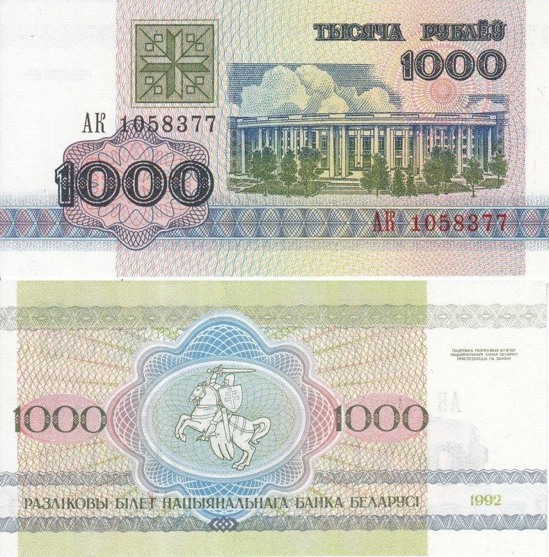 1000 рублей 1993-1995 гг. Размеры: 105 / 53 мм