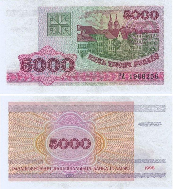 5000 рублей 1998-1999 гг. Размеры: 110 / 60 мм