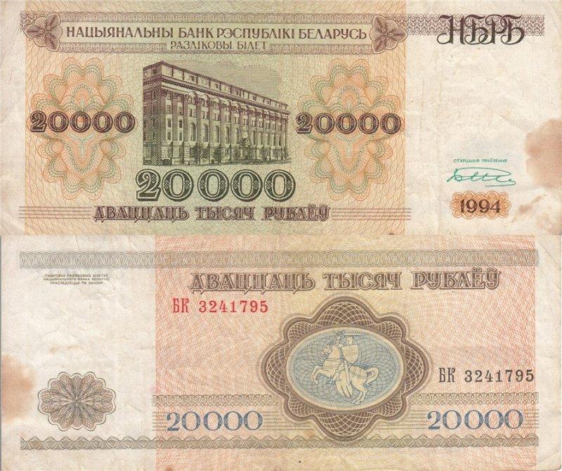 20 000 рублей 1994-1995 гг. Размеры: 150 / 69 мм
