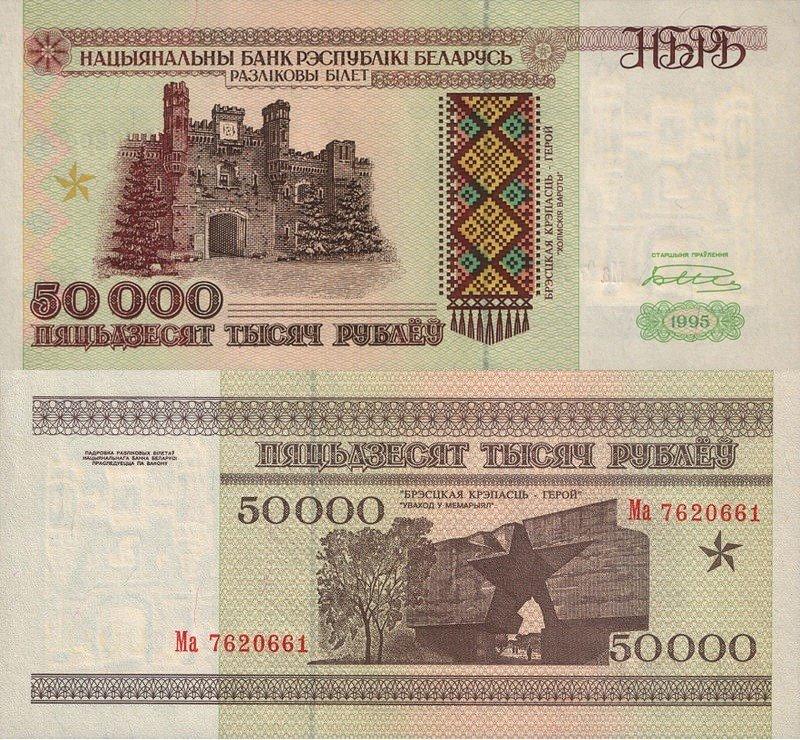 50 000 рублей 1995-1999 гг. Размеры: 150 / 69 мм