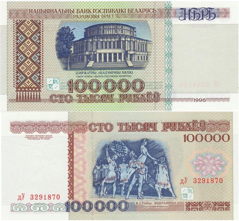 100 000 рублей 1996-1999 гг. Размеры: 150 / 69 мм