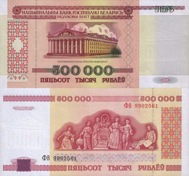 500 000 рублей 1998-1999 гг. Размеры: 150 / 69 мм