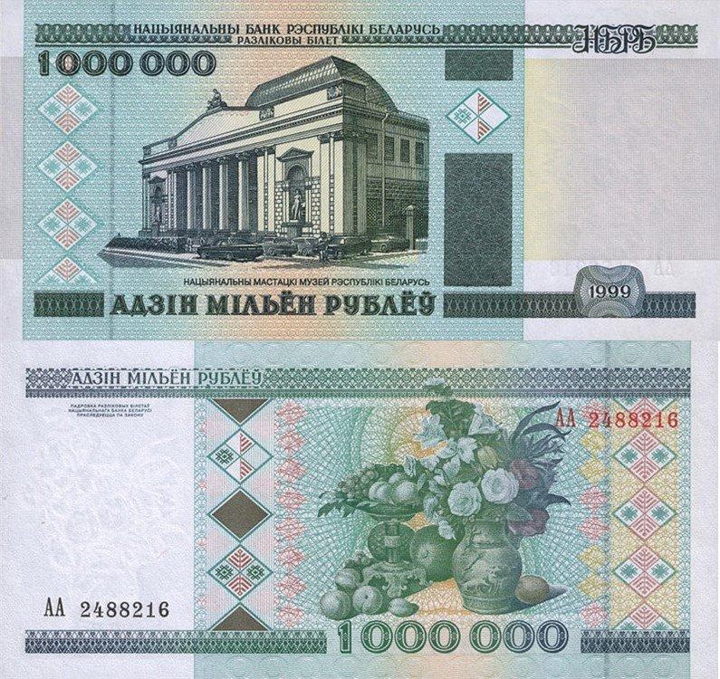1 000 000  рублей 1999 г. Размеры: 150 / 69 мм