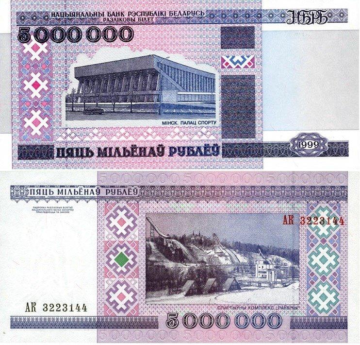5 000 000 рублей 1999 г. Размеры: 150 / 69 мм