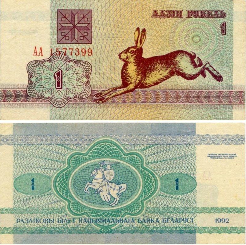 1 рубль 1992 г. Размеры: 105 / 53 мм