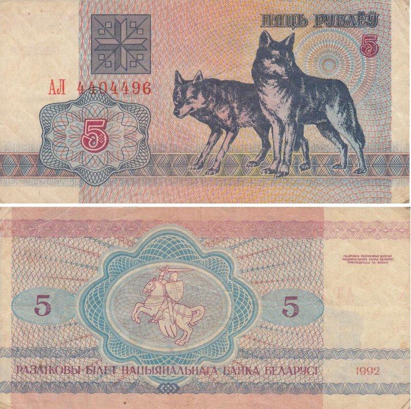 5 рублей 1992 г. Размеры: 105 / 53 мм