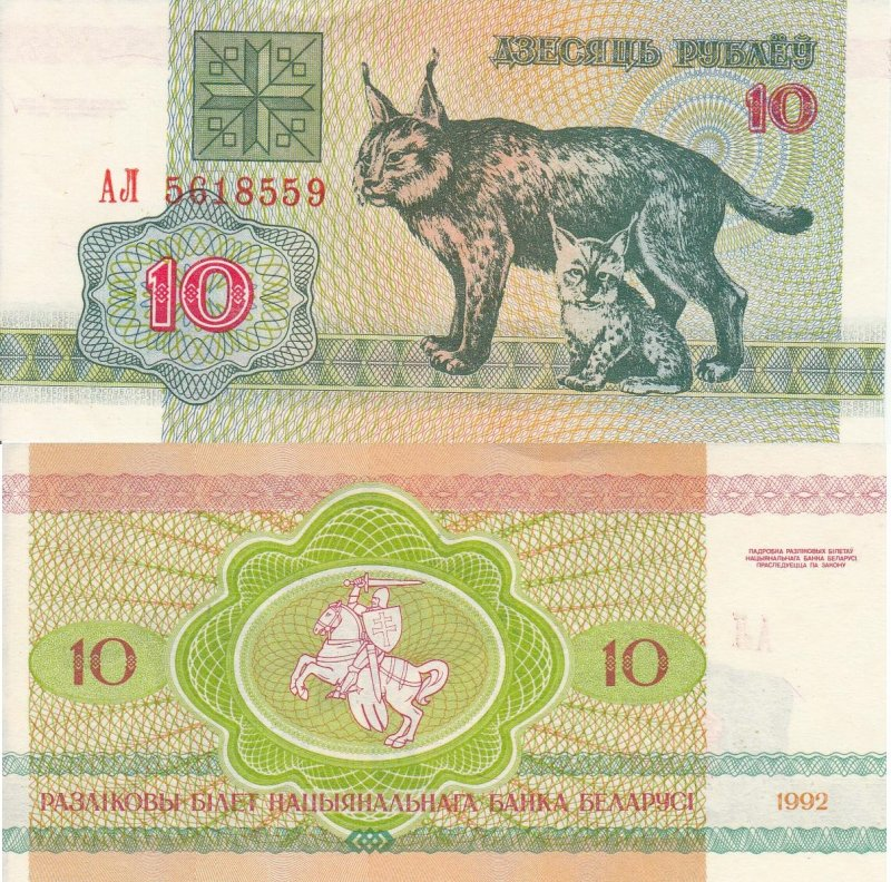10 рублей 1992 г. Размеры: 105 / 53 мм