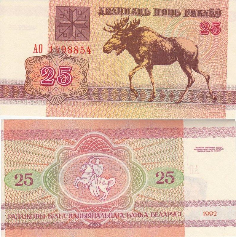25 рублей 1992 г. Размеры: 105 / 53 мм