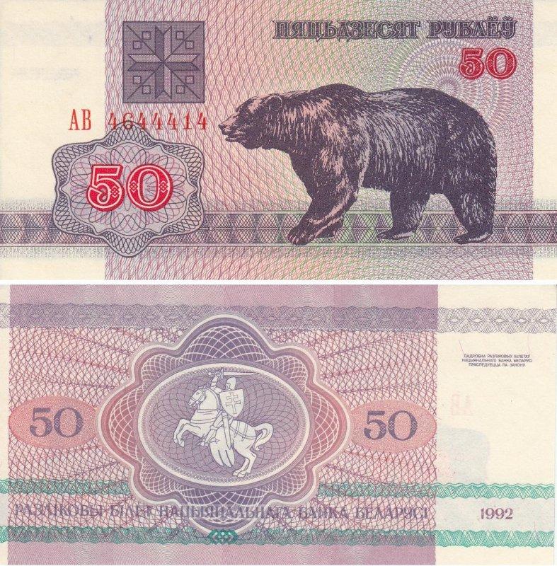 50 рублей 1992 г. Размеры: 105 / 53 мм