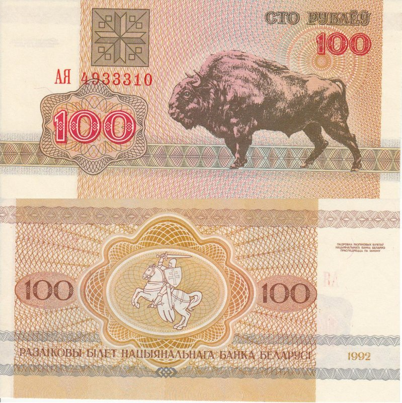 100 рублей 1992 г. Размеры: 105 / 53 мм