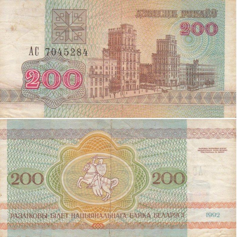 200 рублей 1992-1994 гг. Размеры: 105 / 53 мм
