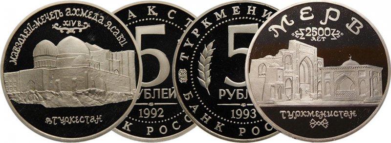 5 рублей 1992 и 1993 года