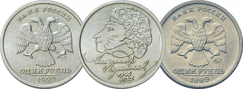 """1 рубль 1999 года """"Пушкин"""" (СПМД и ММД)"""