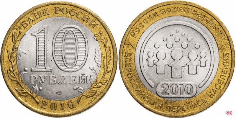 """Биметаллические 10 рублей 2010 года """"Перепись"""""""