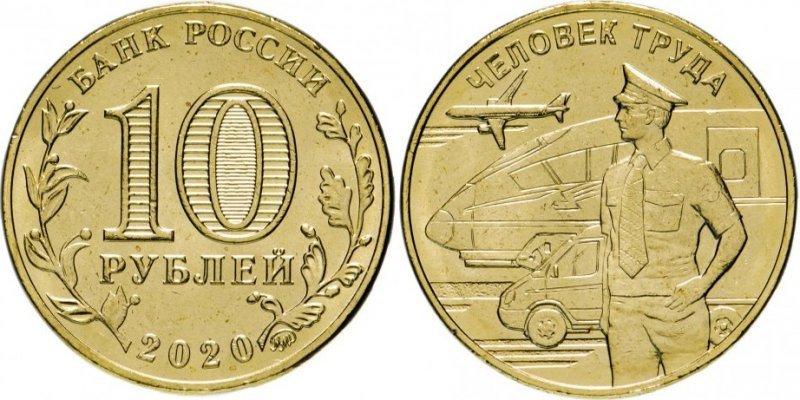 """Стальные 10 рублей 2020 года """"Транспорт"""""""