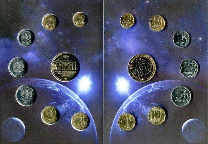 Набор разменных монет 2011 года