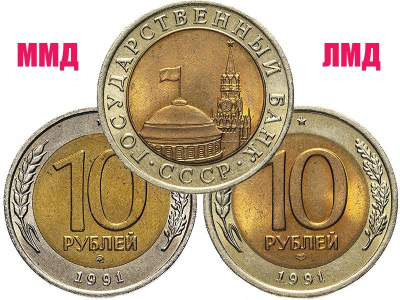 10 рублей 1991 года Московского (округлый логотип) и Ленинградского (вытянутый логотип) дворов