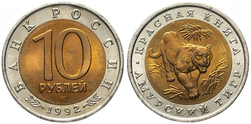 "10 рублей 1992 года ""Амурский тигр"""