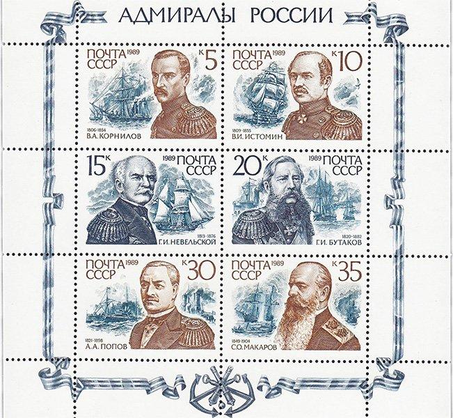 """Малый лист """"Адмиралы России"""""""