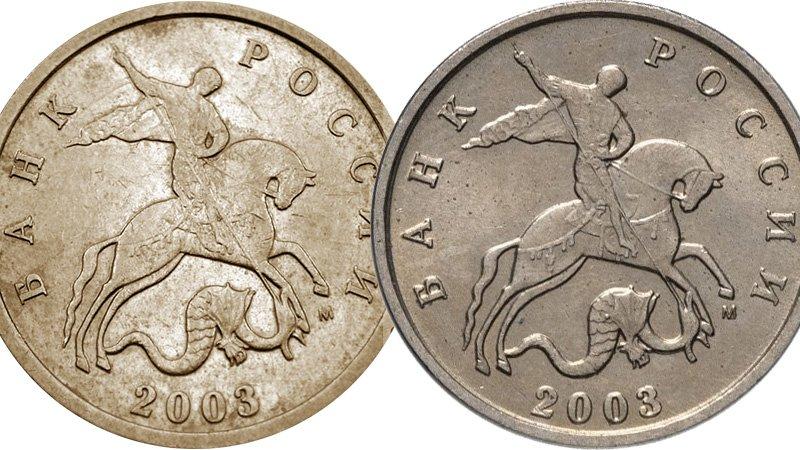 Редкая (слева) и рядовая (справа) пятикопеечные монеты