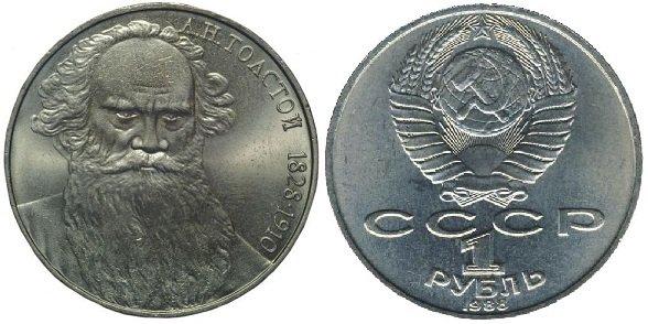 """1 рубль 1988 года """"Толстой"""""""