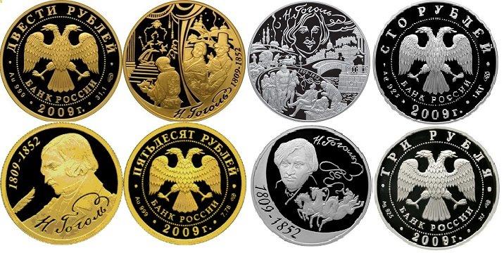 Серия монет 2009 года