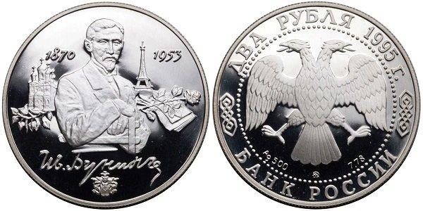 """2 рубля 1995 года """"Бунин"""""""