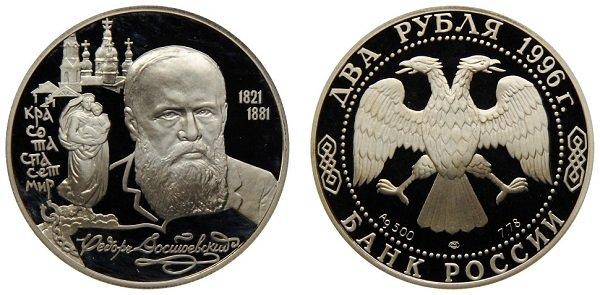 """2 рубля 1996 года """"Достоевский"""""""