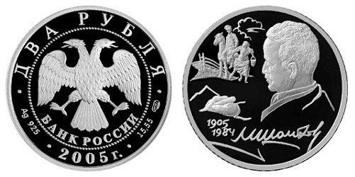 """2 рубля 2005 года """"Шолохов"""""""