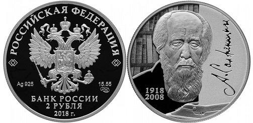 "2 рубля 2018 года ""Солженицын"""
