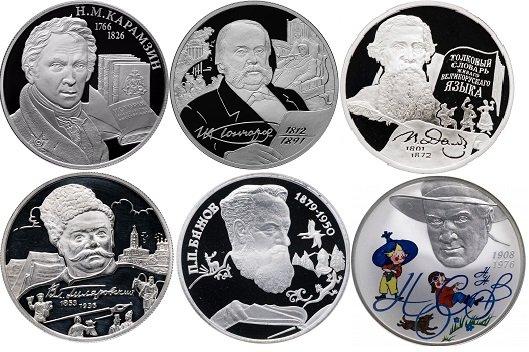 Отечественные писатели на монетах