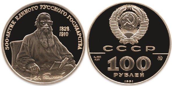 """100 рублей 1991 года """"Толстой"""""""