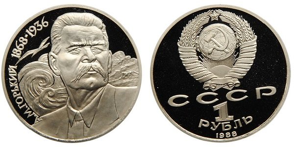 "1 рубль 1988 года ""Горький"""